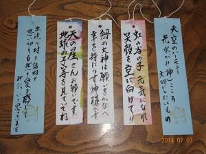 tanabata2014-005