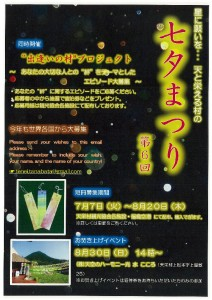 tanabata2015-omote