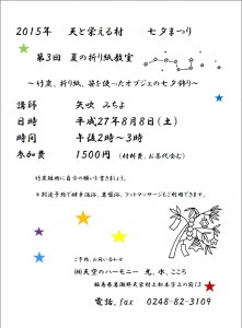 tanabata2015-origami