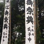 天空だより 10月号 No.1【天栄村の秋祭り】